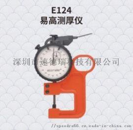 测厚仪 E124-3M