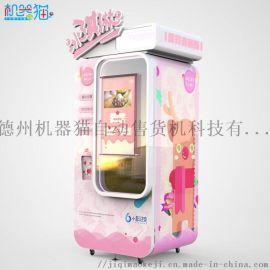 德州 机器猫 冰激凌全自动 自助冰淇淋机