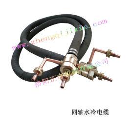 【洛阳正奇】同轴水冷电缆