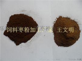 新型饲料枣粉生产厂家在哪