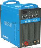供应WS-500逆变直流手弧/氩弧焊机