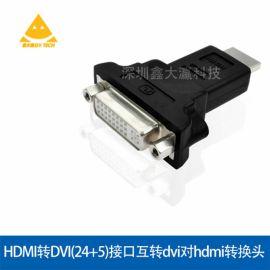 鑫大瀛HDMI转DVI(24+5)转接头电视高清线接口互转dvi对hdmi转换头