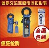 CEM華盛昌DT-9810交流泄漏電流鉗形表