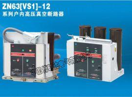 供应ZN63(VS1)-12户内高压真空断路器
