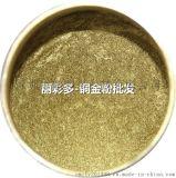 丽彩多供应烟盒包装纸张 油墨纺织布料用铜金粉 黄金粉 青光金粉240目