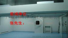 电子车间无尘室、广州净化工程公司 净化车间施工