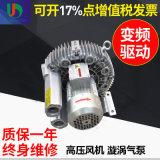 气环式真空泵-侧风道真空气泵厂家