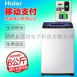 海爾6公斤單投幣商用洗衣機 全自動自助投幣洗衣機