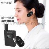 無線導遊講解器智聯牌一對多藍牙耳機接收器