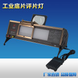RJ-LED39T工業觀片燈 臺式射線底片評片燈
