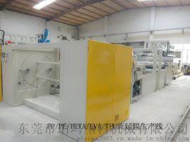 广东PEVA流延机,PE流延膜设备,自动收卷生产线
