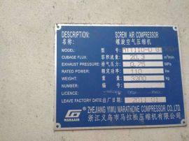 **二手马拉松牌110kw 20方变频螺杆空压机