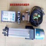 深圳龙海供应光电纠偏机 光电纠偏机型号CR-300