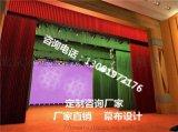 北京定制舞台幕布/整套租赁会议背景旗帜徽标