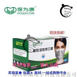 保为康挂耳式活性炭一次性口罩