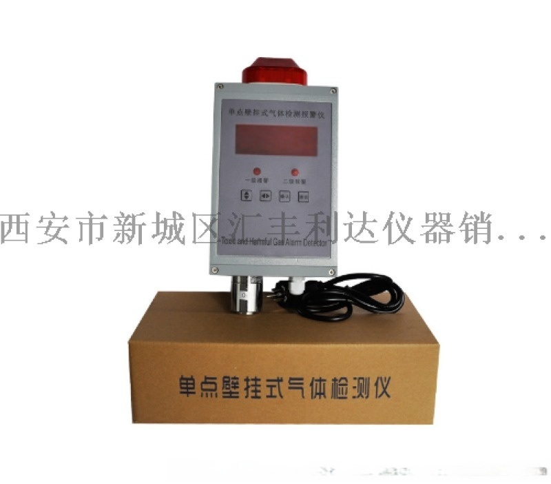 哪里有卖固定式可燃气体报警器13772489292