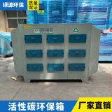活性碳廢氣處理設備 活性碳吸附淨化設備環保設備