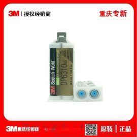 复合材料塑料金属粘接 重庆胶水3MDP6310NS