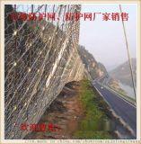 柔性钢丝绳网、菱形钢丝绳网、山体滑坡防护网