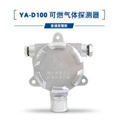 标准款可燃气体报警器 瑶安YA-D100