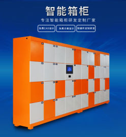 電子智慧寄存櫃廠家天瑞恆安國家高新技術企選業