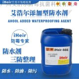 防水剂 C6防水剂 防水剂厂家