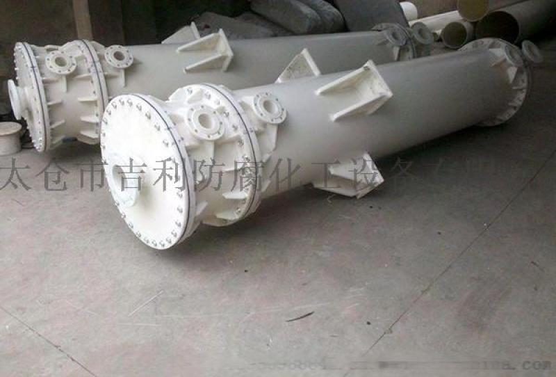 聚丙烯列管式換熱器 專業生產PP換熱器廠家