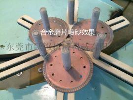 高效型合金磨片  自动喷砂机