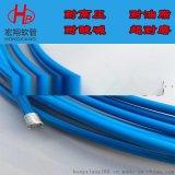 HX厂家高压清洗机高压软管,水切割高压水清洗软管