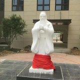 校园雕塑孔子汉白玉石雕孔子石雕人物名人雕像