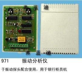 振动分析仪(971A)