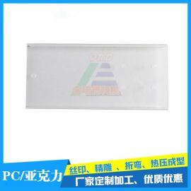 PC板护盖折弯 耐力板热弯 **透明PC板加工 深圳厂家加工定制