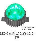 大功率LED点光源(LS-DGY-8010)
