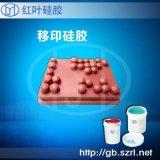 移印胶浆矽利康 硅胶厂家
