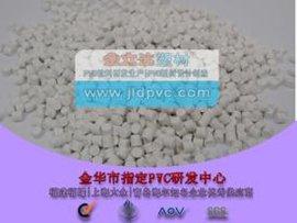 抗紫外线环保PVC粒料(JLD-Y002)
