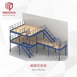 镇江专业定制阁楼式货架 中型平台式二层仓库展示架