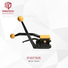 厂家直销小型便携式pp手动打包机化纤铝锭打包拉紧器包装机器