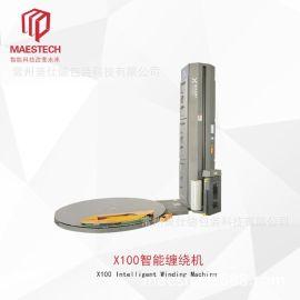 厂家直销全自动智能缠绕膜机X100系列裹包机智能化包装缠绕机器