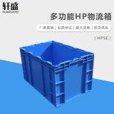 轩盛,HP5E物流箱,塑料物流中转运输箱,工具箱