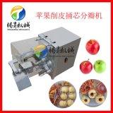 台式苹果去皮捅芯分瓣一体机 苹果梨削皮机