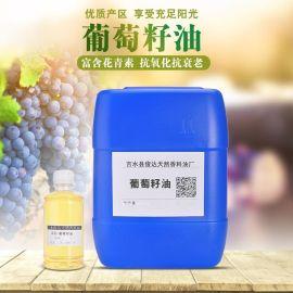 优质植物精油 葡萄籽油 手工皂原料冷榨基础油
