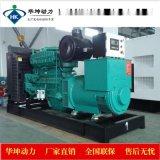 上柴潍柴康明斯500KW柴油发电机组纯铜无刷电机电调泵可配自动化