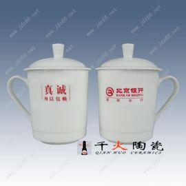 定做陶瓷广告杯