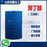 现货供应工业级异丁醇国标含量优质现货
