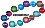 供应工程项目核算管理系统