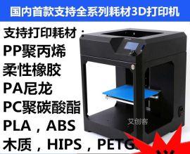 """艾创客3d打印机""""霸天虎""""-橡胶,尼龙,木质等全系列耗材支持"""