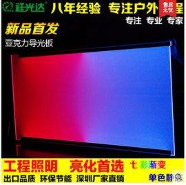 LED纳米导光板透明亚克力幕墙亮化导光板免打点6mm户外工程景观灯