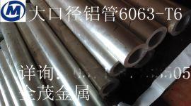 【批发零售】供应6061铝管 高硬度6063铝管 6063铝合金管材