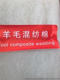 奥绒专业生产羊毛针刺棉_羊毛毡材料_羊毛内胆棉