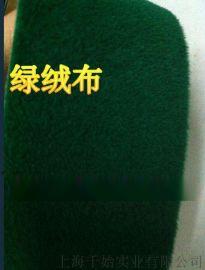 福建绿绒包辊带 绿绒糙面带  绿绒布